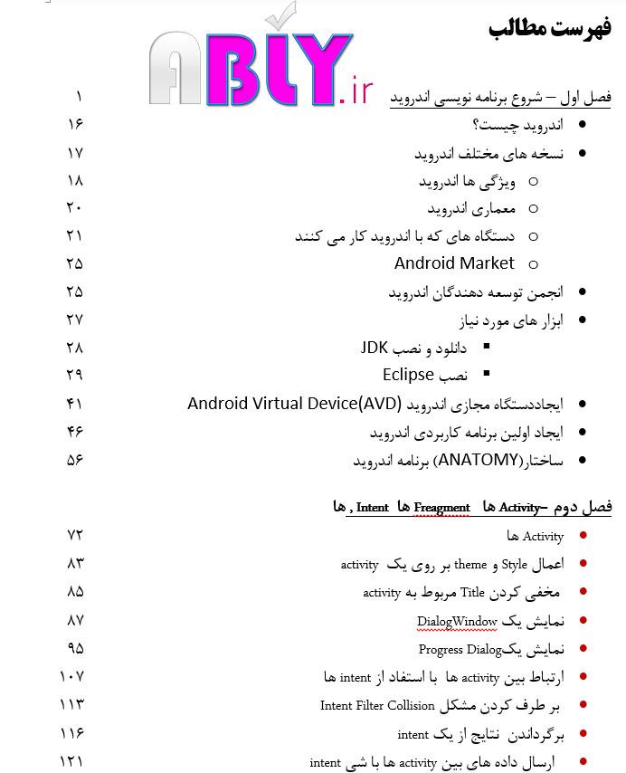 آموزش برنامه نویسی :: کتاب جامع آموزش برنامه نویسی اندروید به زبان ...آموزش تصویری برنامه نویسی اندروید. کتاب برنامه نویسی اندروید