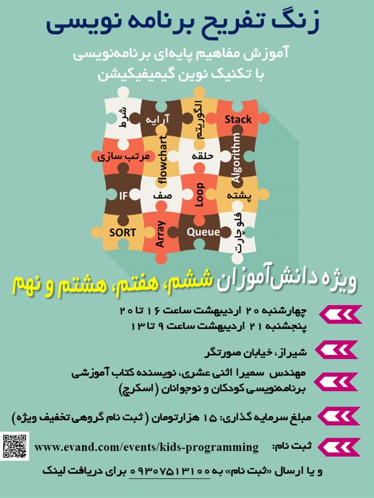 آموزش برنامه نویسی :: زنگ تفریح برنامه نویسی ویژه نوجوانان در شیراززنگ تفریح برنامه نویسی ویژه نوجوانان در شیراز