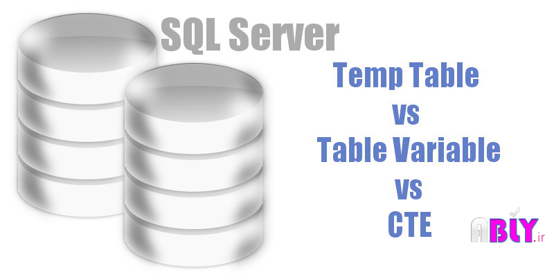 sql-server-temp-table-vs-table-variable-vs-cte.png